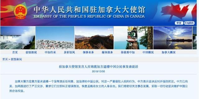 华为CFO孟晚舟加拿大被捕 贸易冲突风云再起?
