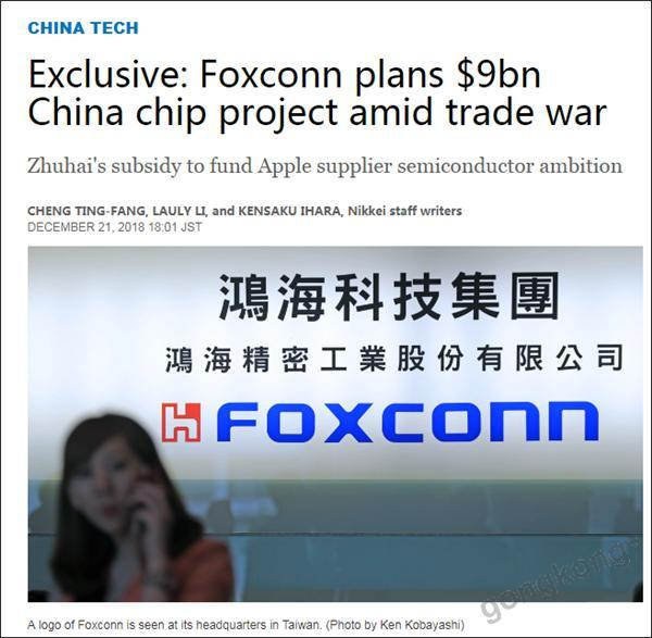 """拟投资90亿美元建芯片厂,富士康这次能""""实锤""""吗?"""