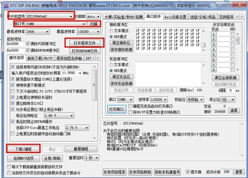 单片机下载文件:HEX文件和BIN文件的区别
