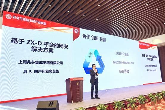 兆芯國產x86解決方案亮相廣州安全可靠技術和應用研討會