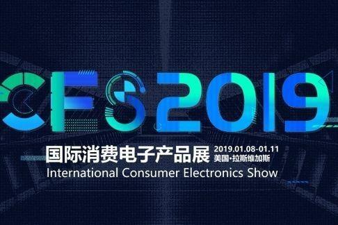 aigo爱国者参展CES2019 为世界展示中国制造