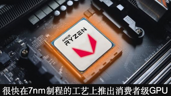 AI芯天下丨CES2019开胃菜竟然是芯片,英特尔英伟达高通华为AMD已经开打!