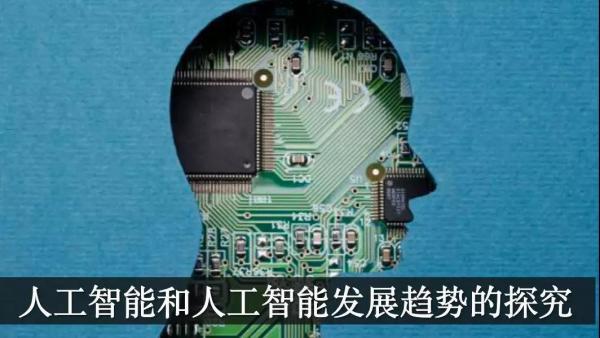 牛津大学发布《人工智能:美国人的态度和趋势》