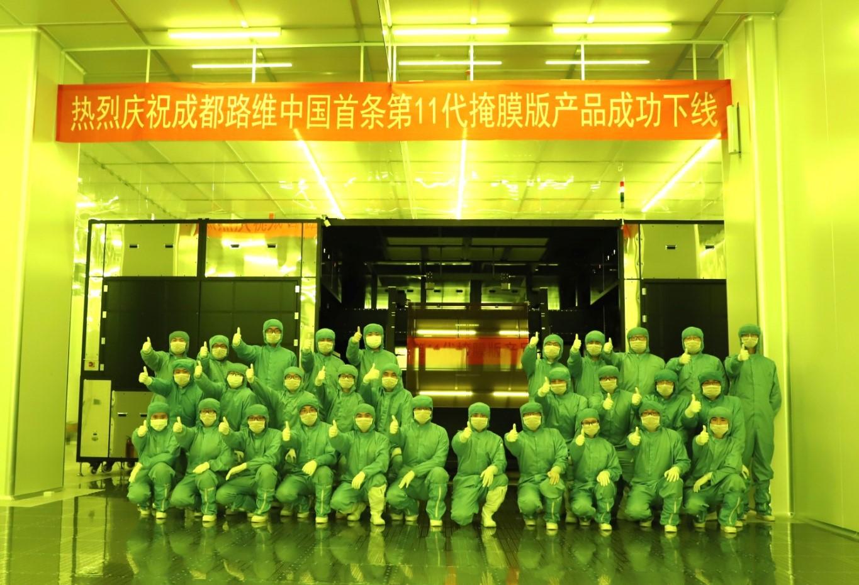 中国首条G11代掩膜版生产线产品下线