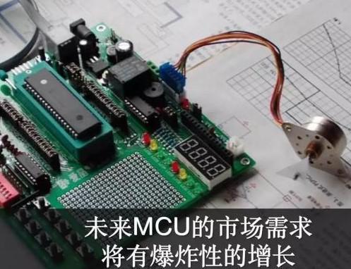 国内MCU厂商发展趋势一览
