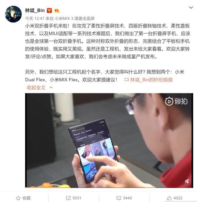 小米与柔宇科技口水之战愈演愈烈:看柔宇科技如何回应?