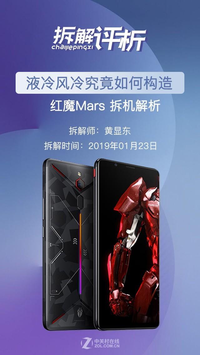 红魔Mars拆解:液冷+风冷是怎么同时塞进手机里的?
