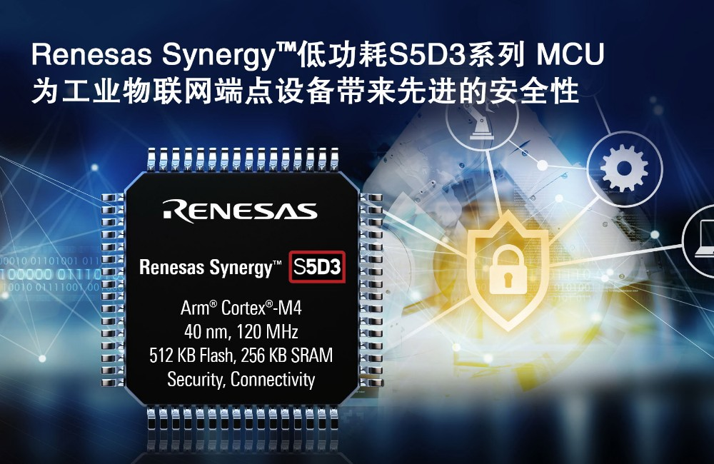 Renesas Synergy™ Platform新增低功耗S5D3 MCU产品组, 为工业物联网端点设备提供高级别安全性