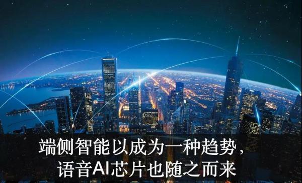 AI芯天下丨AI公司为何开始争相推出AI语音芯片?