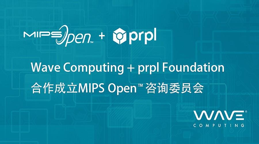 Wave Computing成立MIPS Open™ 咨询委员会
