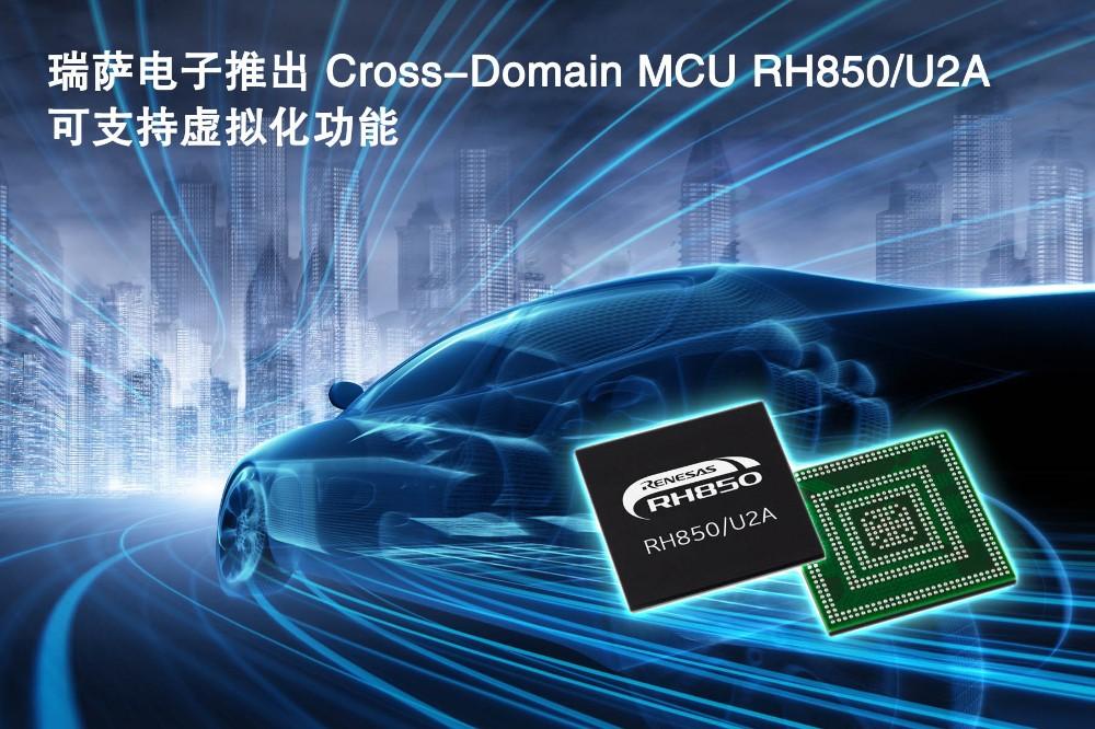 瑞萨电子推出新型内置闪存、集成了虚拟化功能的28纳米车载Cross-Domain MCU RH850/U2A,加速车载ECU的融合