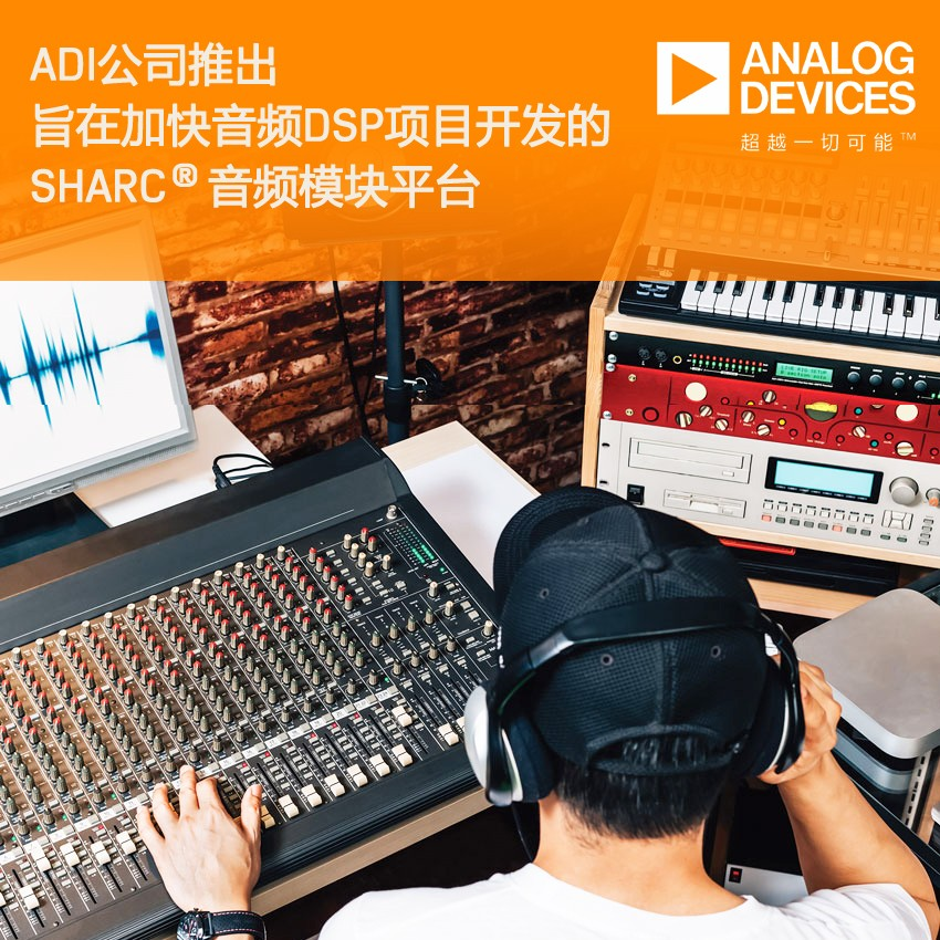 ADI公司推出旨在加快音频DSP项目开发的SHARC®音频模块平台