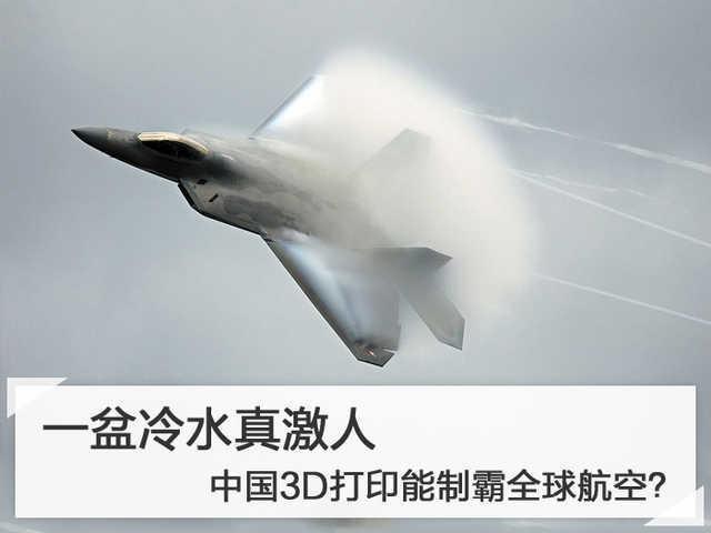 一盆冷水真激人,中国3D打印能制霸全球航空?