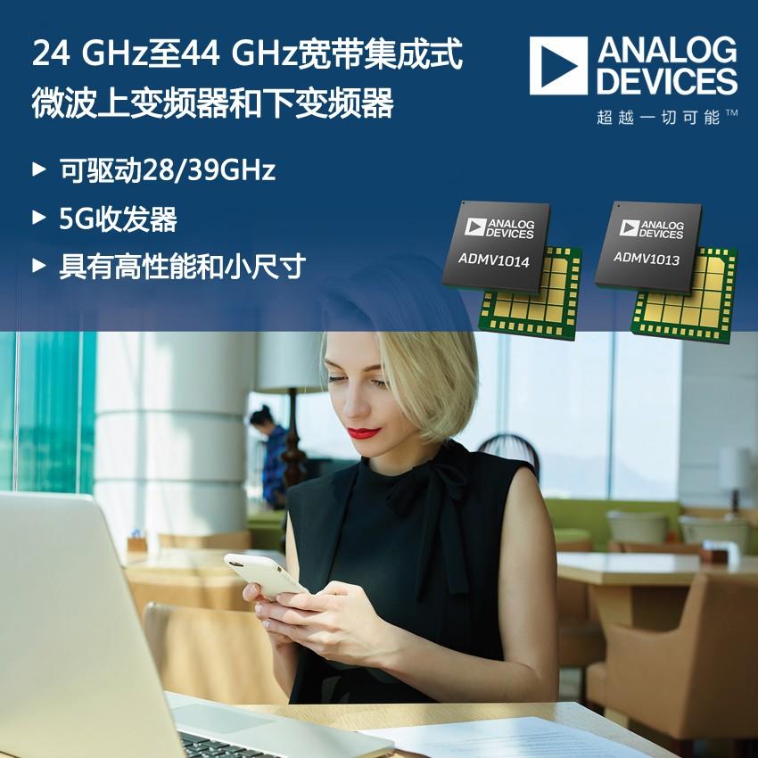 24 GHz至44 GHz宽带集成式微波上变频器和下变频器助力28/39GHz 5G收发器实现高性能小尺寸