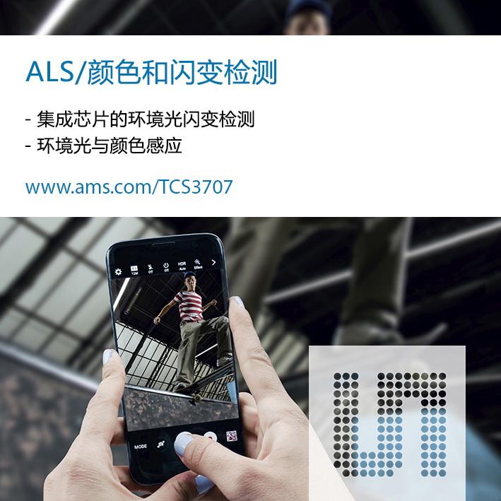 艾迈斯半导体推出具备50/60Hz闪变检测功能的新型光传感器,帮助手机稳定地拍摄精美照片