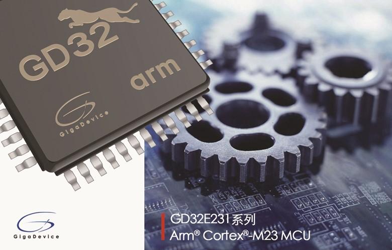 兆易创新发布GD32E231系列MCU新品,持续推动Cortex®-M23内核的工业化部署