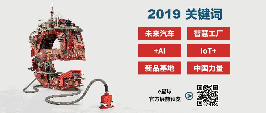 慕尼黑上海电子展倒计时 邀您共赏未来电子新科技,错过就将再等一年!