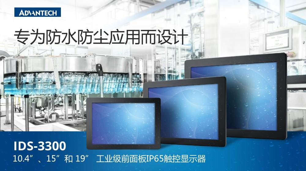 研华 IDS-3300 系列工业IP65触控显示器,为防水防尘应用保驾护航