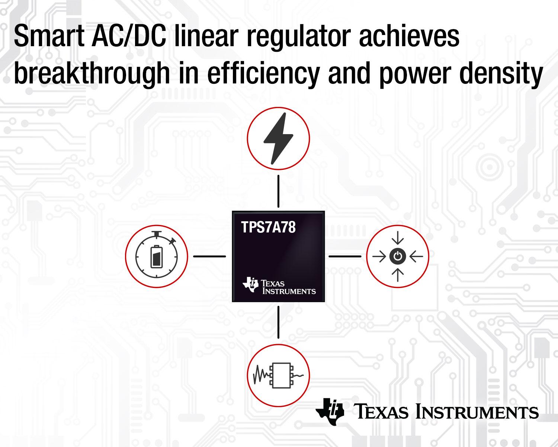 德州儀器:智能AC/DC線性穩壓器在效率和功率密度方面實現突破