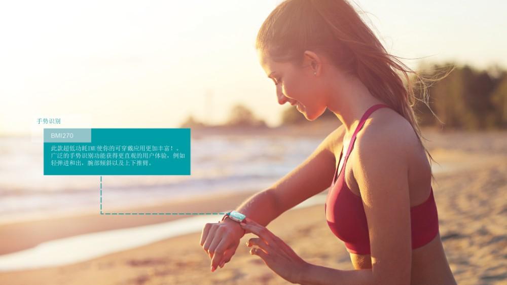 博世推出针对可穿戴设备获得优化的BMI270型智能超低功耗IMU