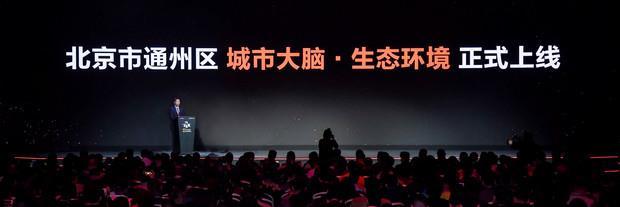 北京通州引入阿里云城市大腦防控環境污染