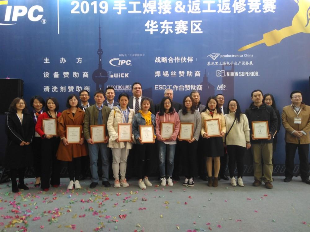 2019年IPC手工焊接&返工返修竞赛华东赛区结果揭晓