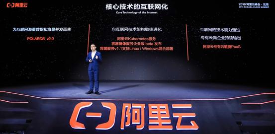 """阿里云首次分享新產品策略,圍繞""""三化""""升級產品體系"""