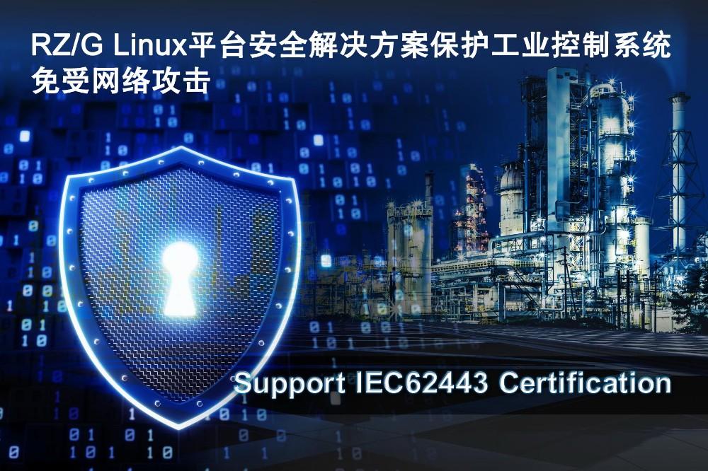 瑞薩電子基于RZ/G Linux平臺的安全解決方案將于2019年底上市 支持IEC 62443國際標準,保護工業控制系統免受網絡攻擊
