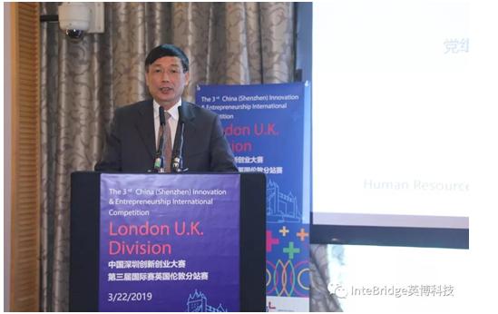中國深圳創新創業大賽第三屆國際賽英國倫敦分站賽圓滿成功