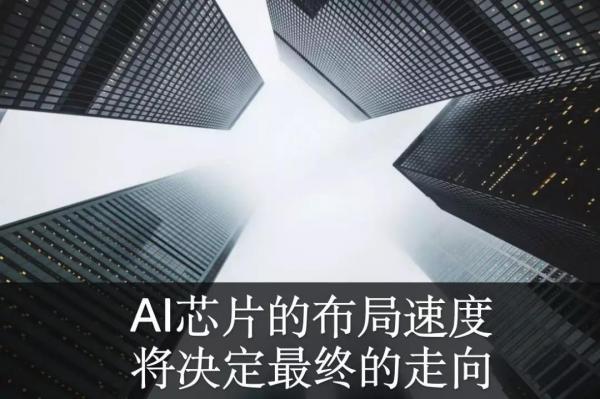 AI芯片遇冷,下个增长契机?#38382;?#21040;来