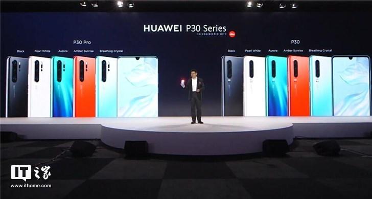 华为P30/P30 Pro发布:6060元起,最高9470元