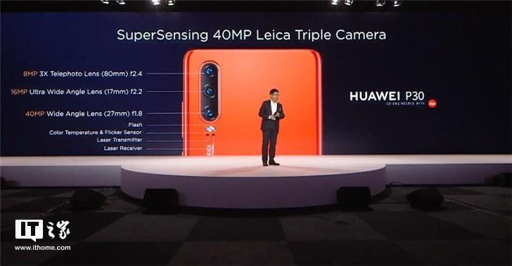 华为P30/P30 Pro正式发布:7570元起,最高9470元