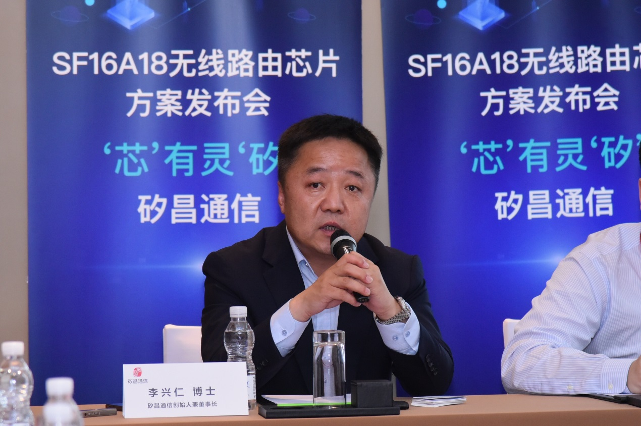 矽昌通信推出多種SF16A18無線路由芯片解決方案,構建智能家居應用場景