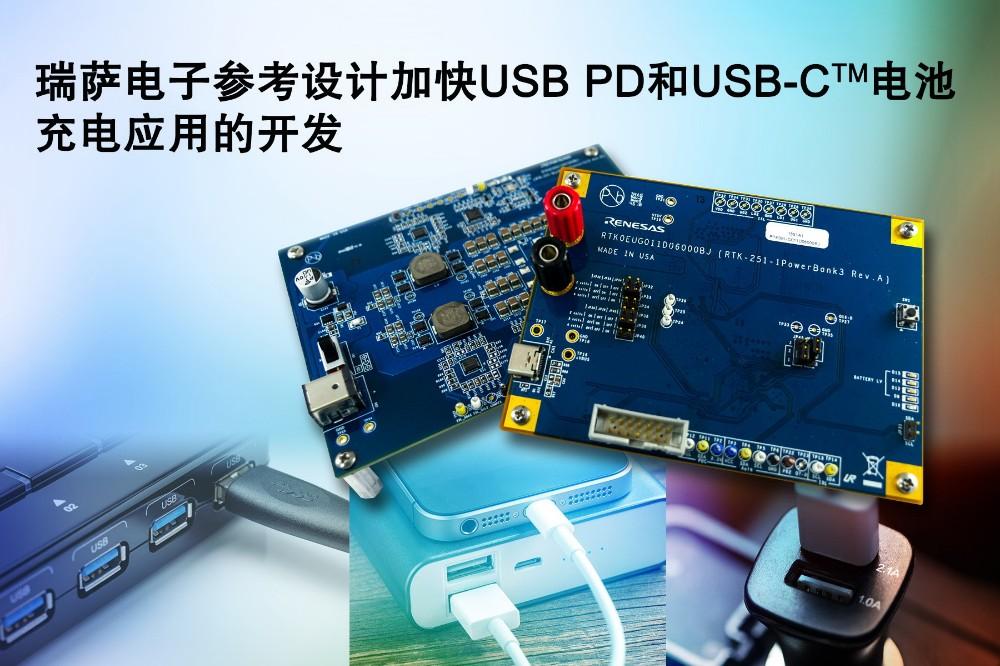 瑞萨电子全新参考设计简化USB PD与USB-C™电池充电应用开发