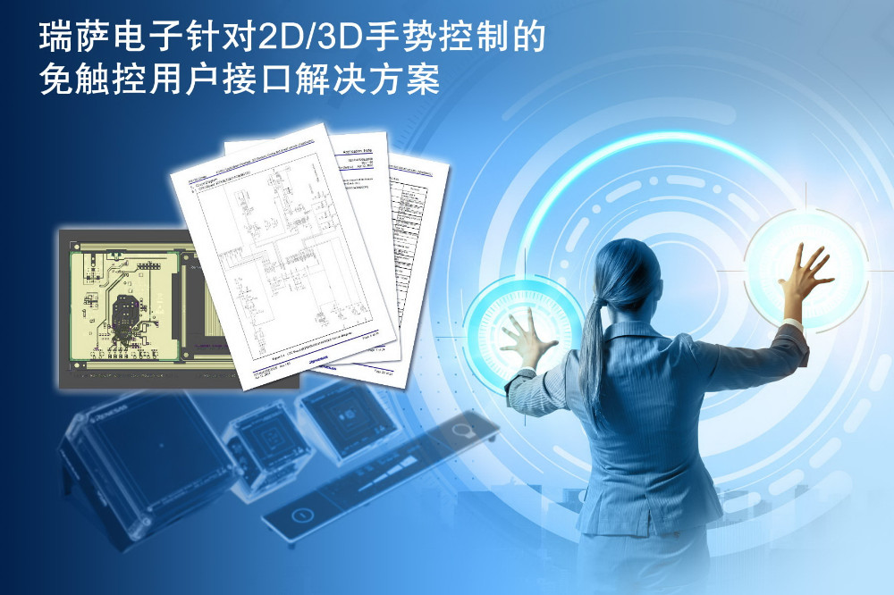 瑞萨电子基于内置电容式触控功能的微控制器 推出针对2D/3D手势控制的免触控用户接口解决方案