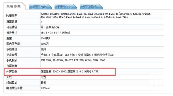 华为官方爆料:荣耀20系列首款新品即将登场
