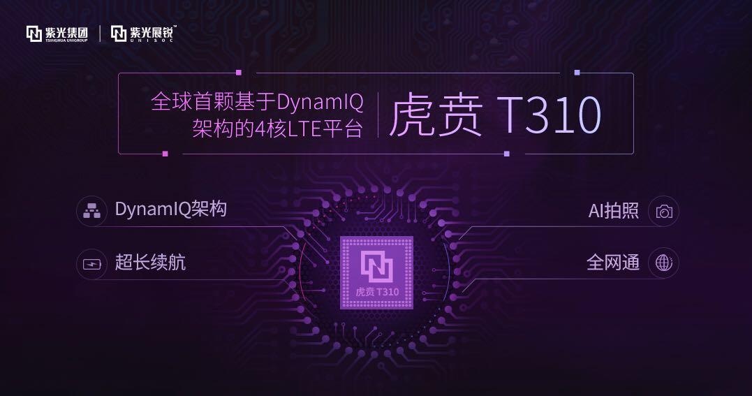 紫光展锐推出全球首款基于DynamIQ架构的4核LTE芯片平台—虎贲T310