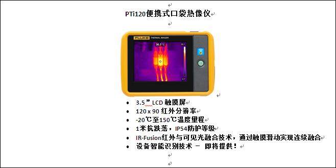 Fluke首款便携式口袋热像仪面市 智能点检-PTi120便携式口袋热像仪