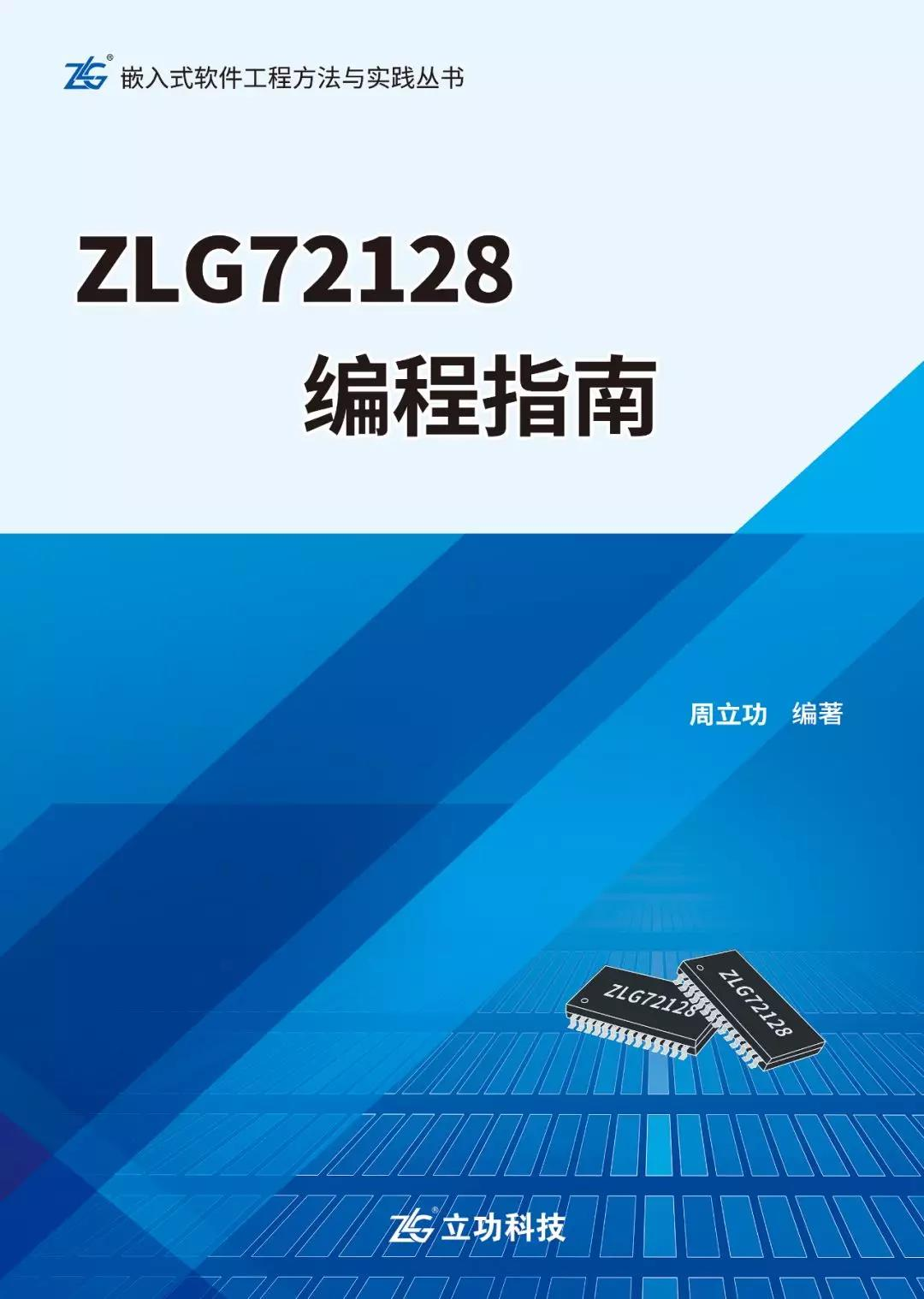周立功发布最新力作《ZLG72128编程指南》