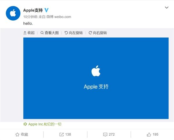 蘋果開通微博 網友一句話扎心了