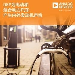 拼技术硬核,ADI打造创新音频总线走入全球90%的汽车厂商