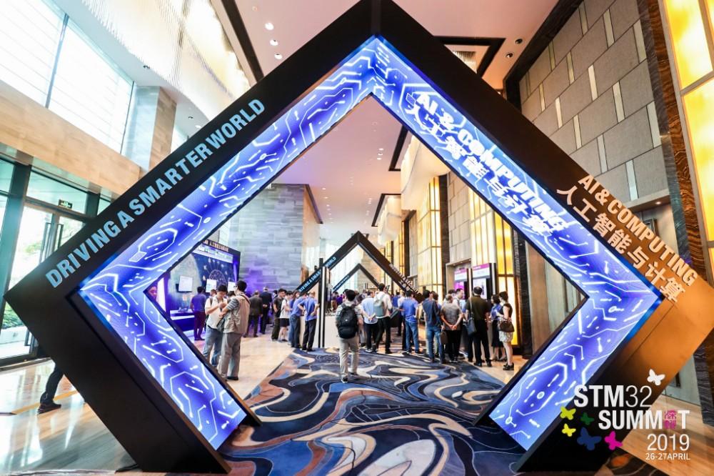 2019年STM32中国峰会:大会全揭秘