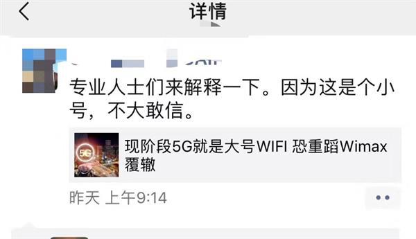 5G优势太多 不能说它是大号Wi-Fi
