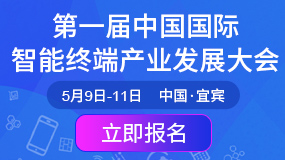 第一屆中國國際智能終端產業發展大會