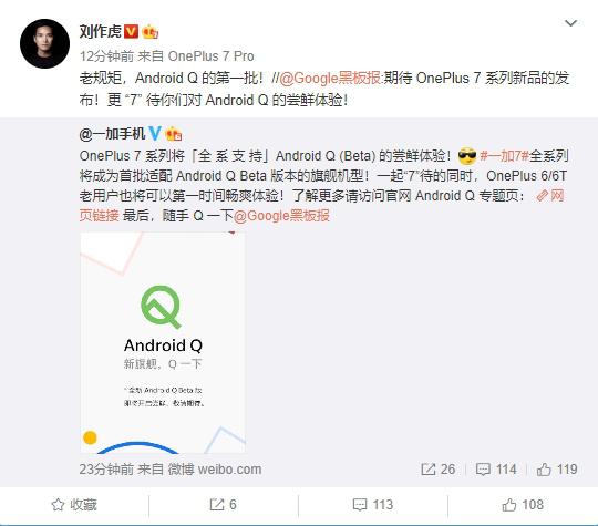 一加上線Android Q專題頁 一加6/6T用戶第一批嘗鮮