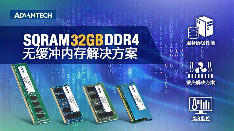 研华全新推出 SQRAM DDR4 32GB 无缓冲内存产品系列 助力高性能计算应用
