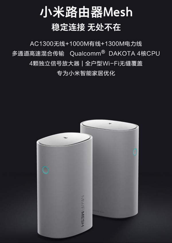 小米路由器Mesh正式开卖:全户型Wi-Fi无缝覆盖