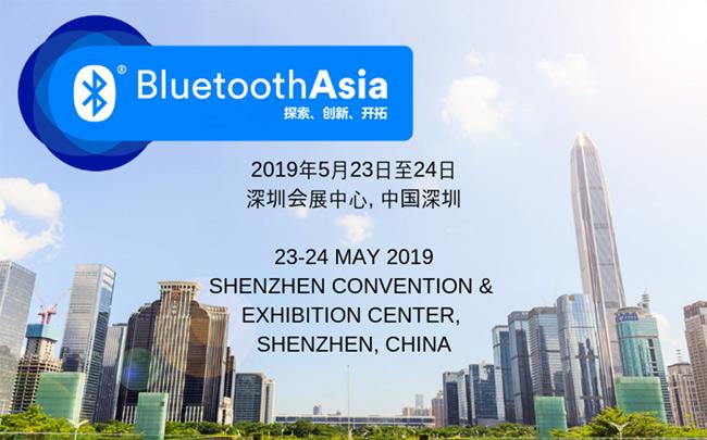 5月23-24日于深圳举行 2019蓝牙亚洲大会,与行业领先蓝牙专家探讨最新蓝牙技术应用!