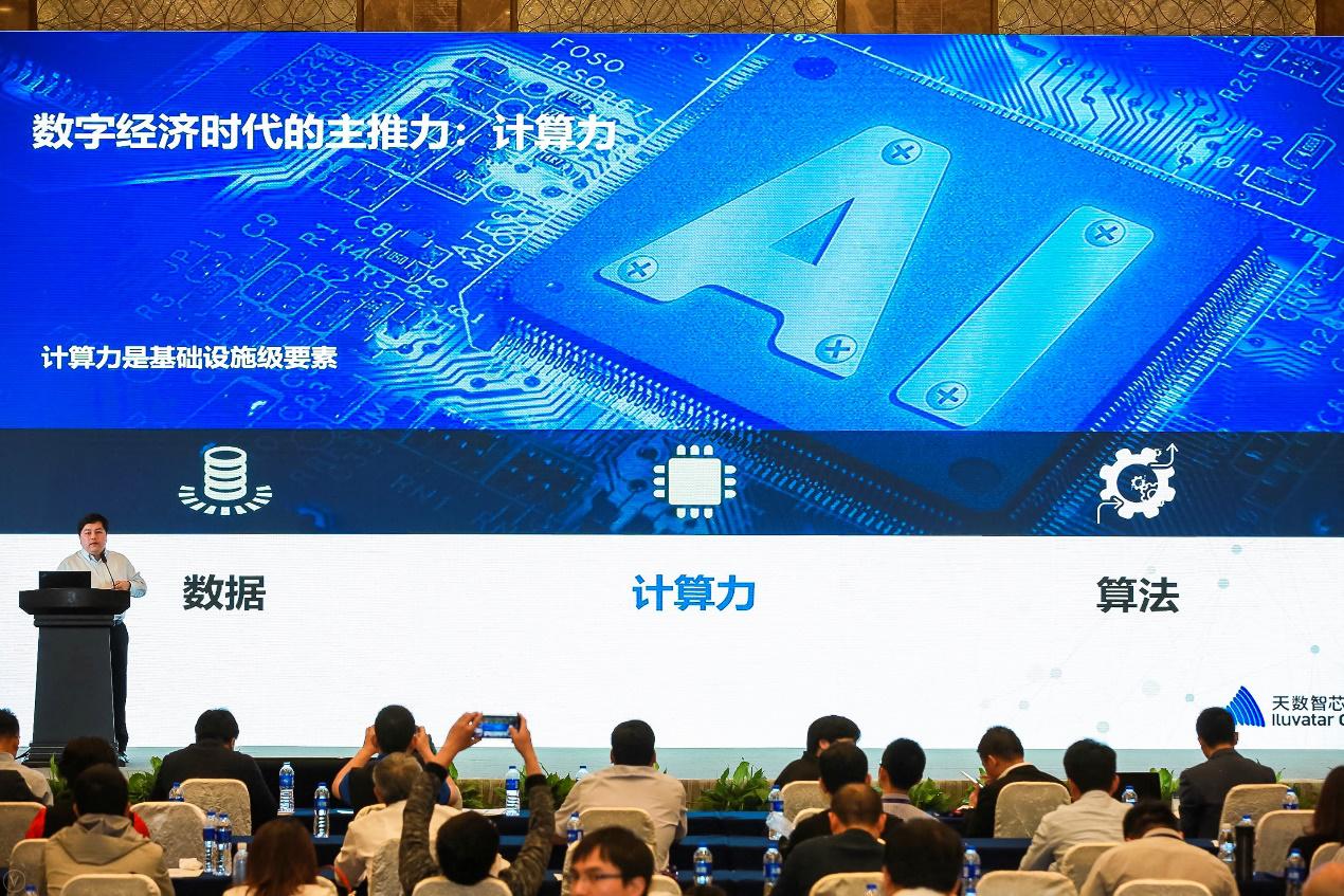 """天数智芯亮相""""2019世界半导体大会""""  宣布国内首款GPGPU芯片推出时间表"""
