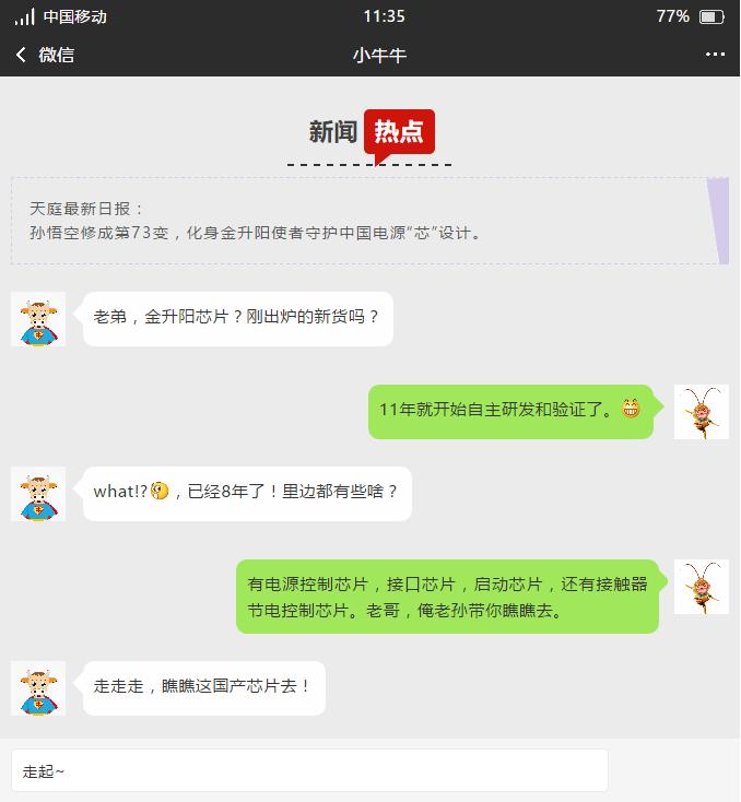 """孙悟空的第73变,炽热中国""""芯"""""""
